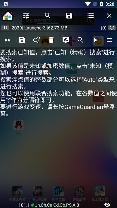 gg修改器最新版(GameGuardian apk)