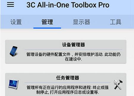 3CToolbox Pro汉化破解版