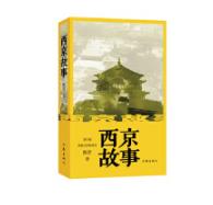 西京故事pdf高清版
