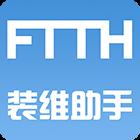 中国联通ftth装维助手安卓版