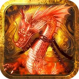 火龙传奇手游新版2.0安卓版