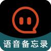 语音备忘录软件1.0.0最新版