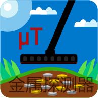 金属探测器app汉化版6.0.0 最新高级解锁版