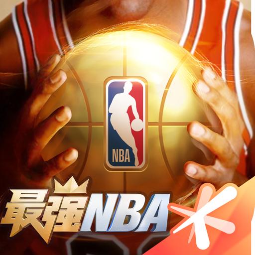 最强NBA手游1.28.391 官方安卓版
