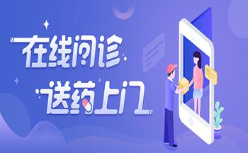 在线问诊app