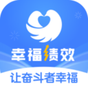 幸福绩效app1.0最新版