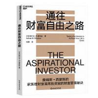 通往财富自由之路电子书pdf免费在线阅读高清完整版