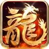 龙腾觉醒蓝月版手游1.0手机最新版
