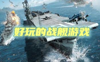 好玩的战舰游戏