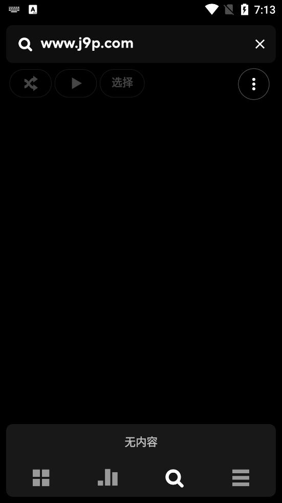 PowerAmp官方最新版截图0