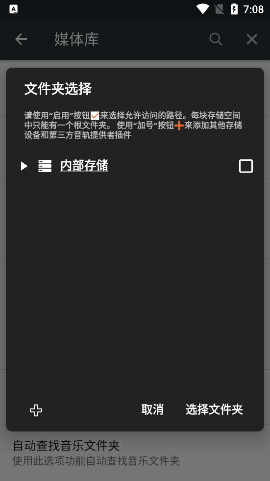 PowerAmp官方最新版截图2