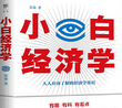 小白经济学电子书免费版完整版