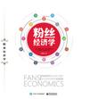粉丝经济学电子书免费版完整版