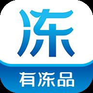 有冻品app手机版4.6.3安卓新版