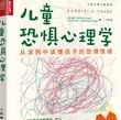 儿童恐惧心理学电子书免费版完整版