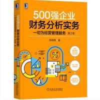 500强企业财务分析实务:一切为经营管理服务第2版pdf免费版