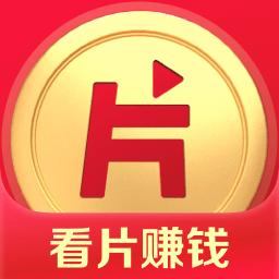 腾讯片多多看剧赚钱app2.0.1.25101
