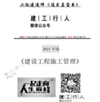 2021年二建管理通关蓝宝书pdf