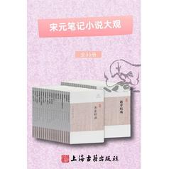 宋元笔记小说大观(全35册)免费电子书阅读完整版