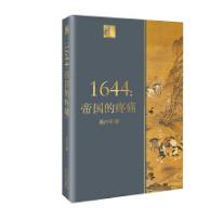1644帝国的疼痛epub版完整文字版
