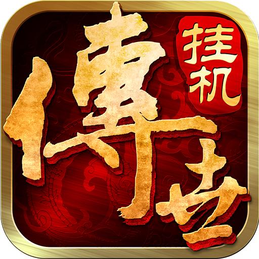 传世挂机游戏0.22安卓最新版