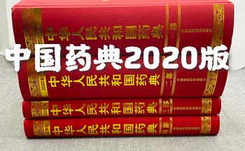 中国药典2020全套