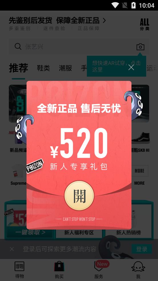 得物app官方版截图2