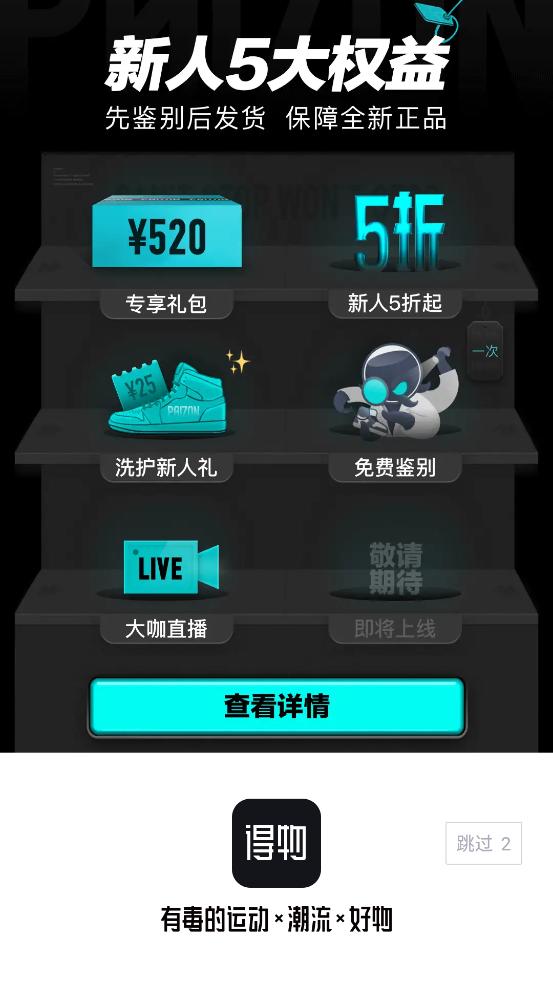 得物app官方版截图3