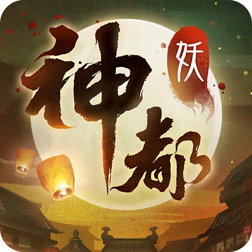 神都夜行录手游2021版1.0.39安卓版