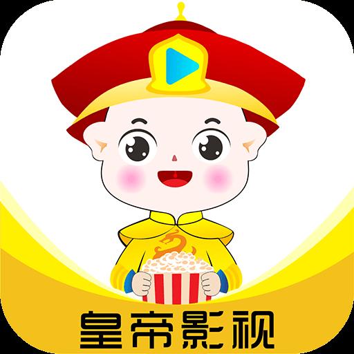 皇帝影视app去广告