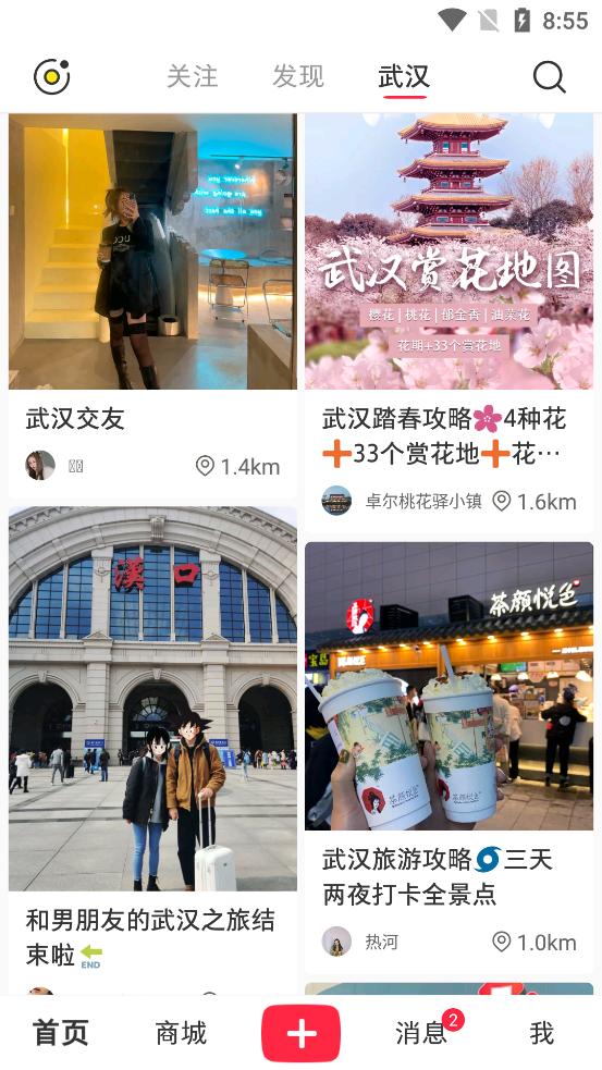 小红书app官方正版截图1