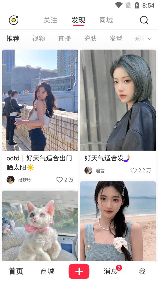 小红书app官方正版截图2