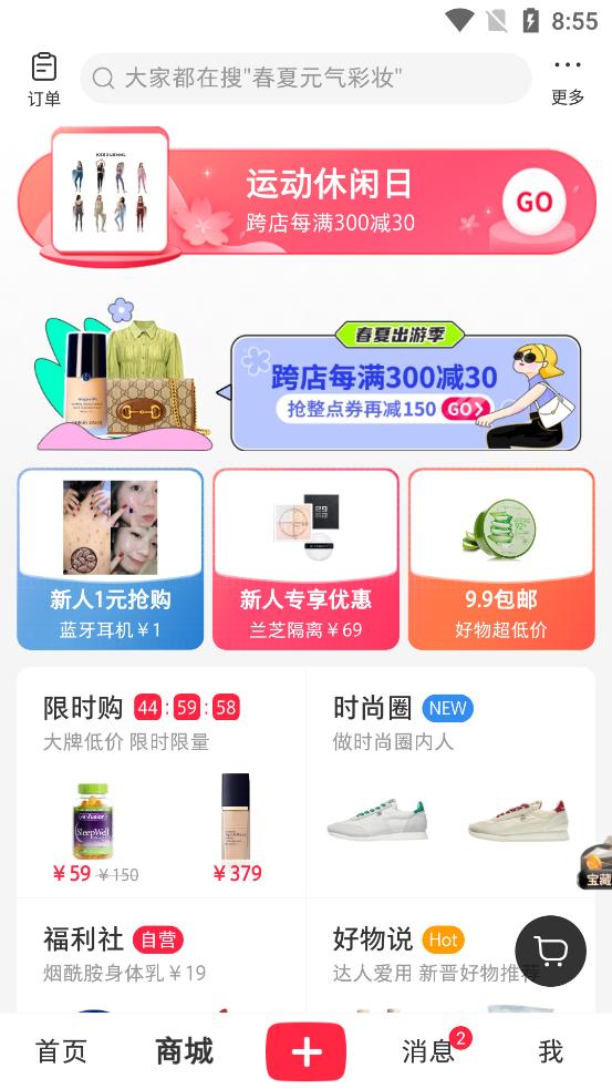小红书app官方正版截图0