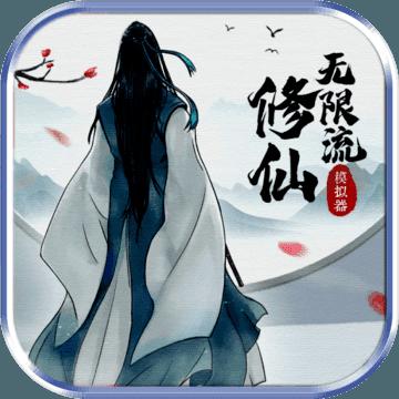 无限流修仙模拟器游戏v1.0安卓版