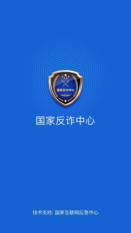 国家反诈中心APP下载安装截图5