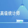 2021高级统计师题库最新版1.1.4安卓版