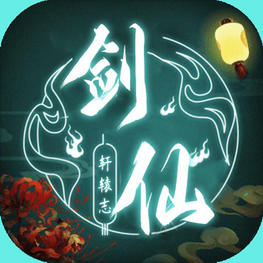 剑仙轩辕志送周卡千充1.0.0最新版