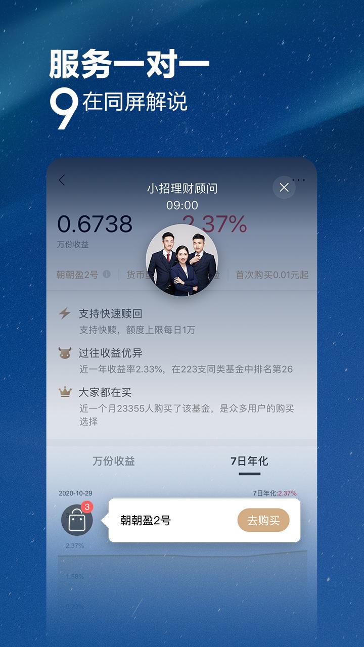 招商银行app截图1
