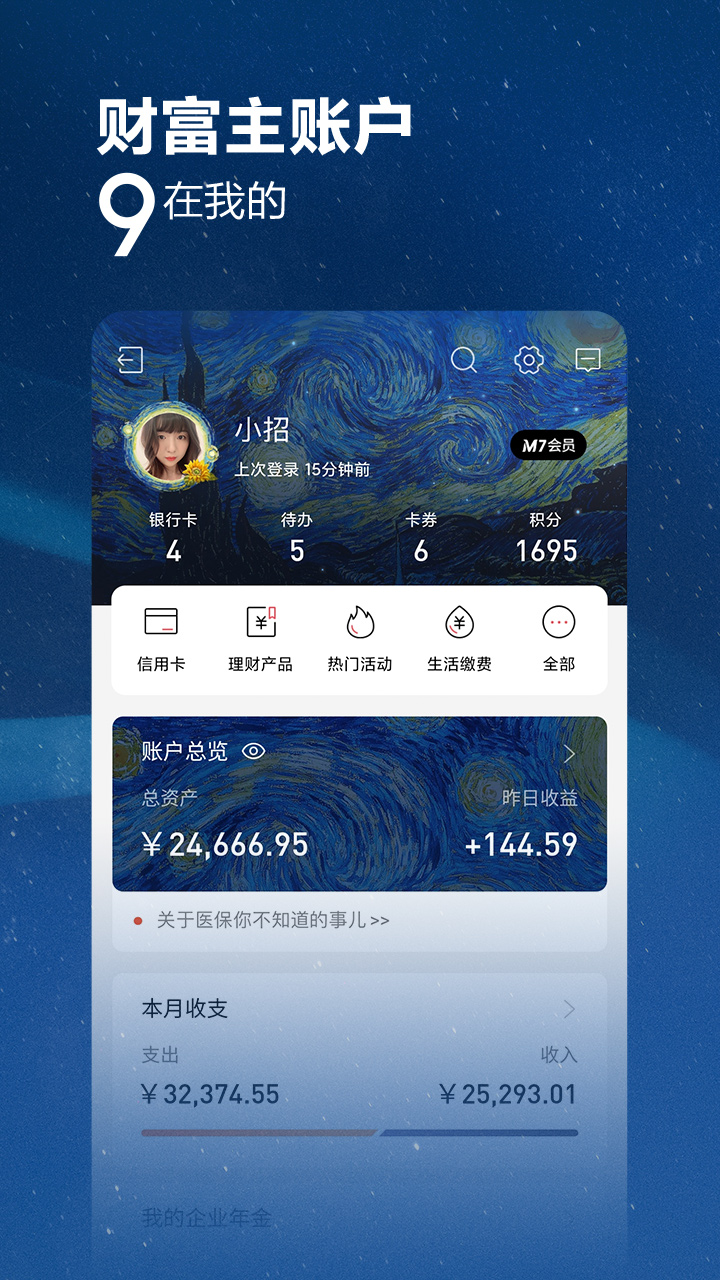 招商银行app截图3