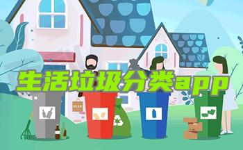 生活垃圾分类app