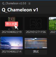 变色龙脚本Q_Chameleon免费版1.0.2 最新版