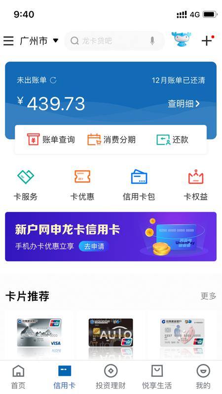 中国建设银行app截图0