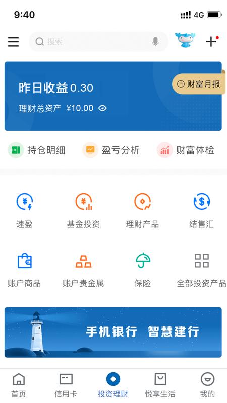 中国建设银行app截图1