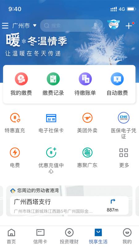 中国建设银行app截图2