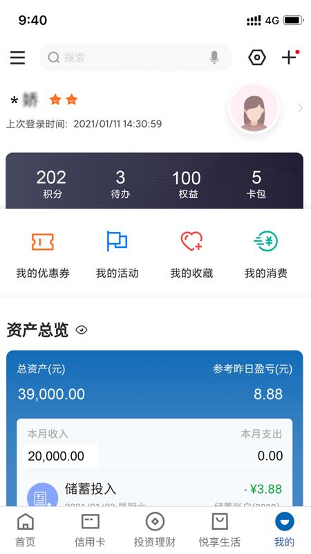 中国建设银行app截图3