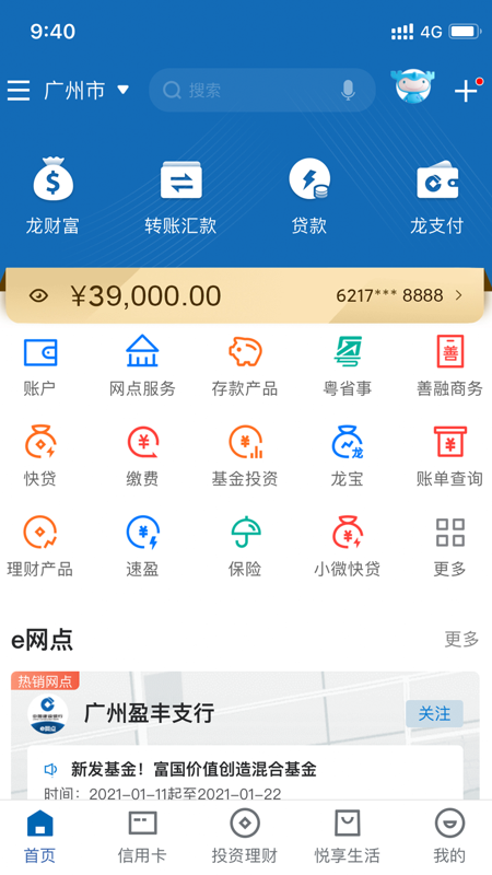 中国建设银行app截图4
