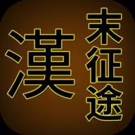 汉末征途无限金币版1.1.6 安卓修改版