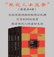 现代人小丛书套装共四册pdf完整版