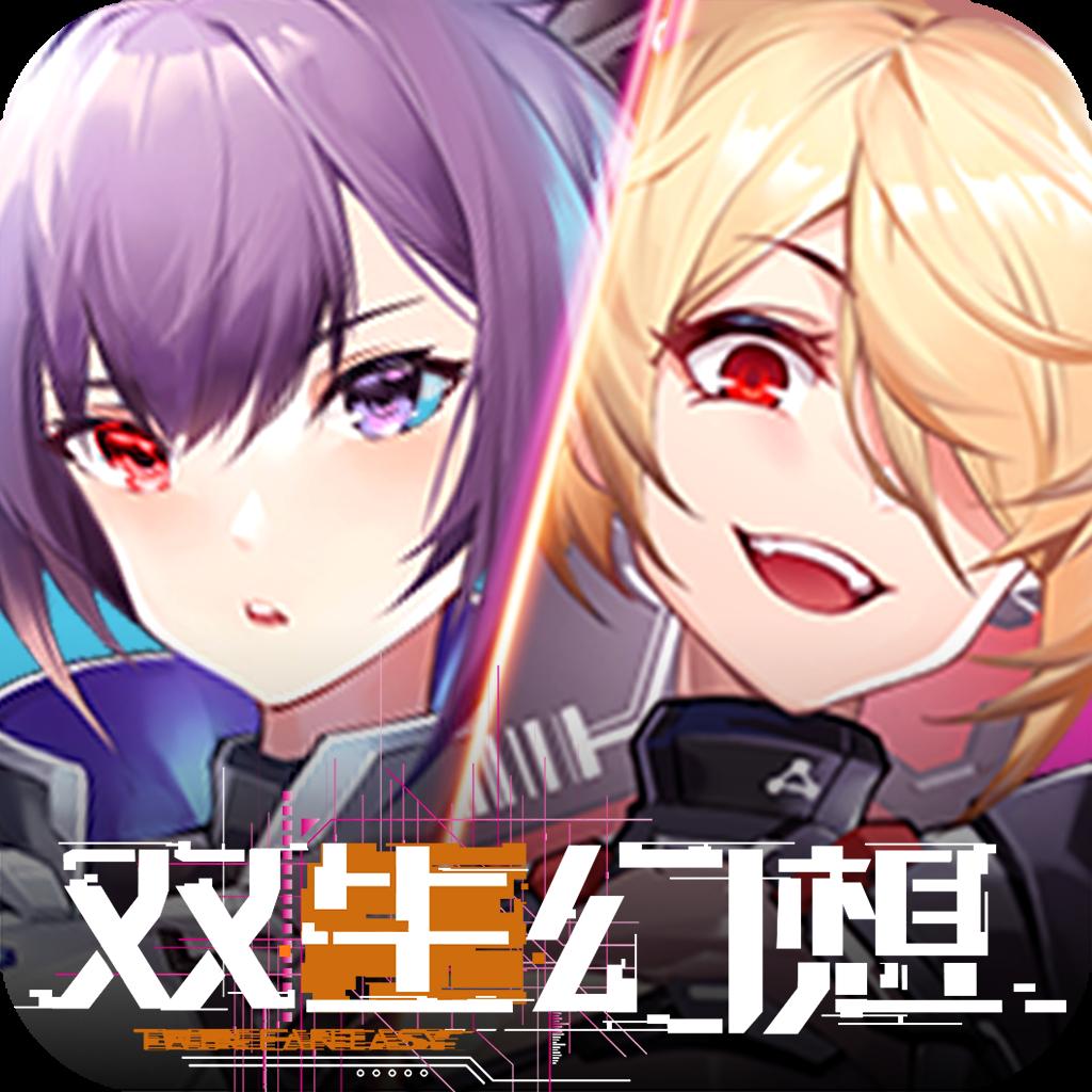 双生幻想魔法大陆游戏1.0.12 安卓最新版