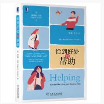 恰到好处的帮助pdf在线免费阅读完整版
